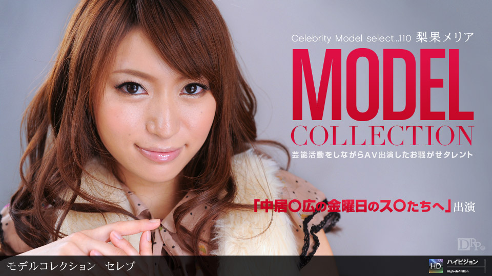 1Pondo 021012_274 Model Collection select…110 セレブ