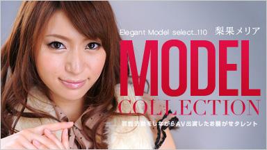 梨果メリア 「Model Collection select...110 セレブ」