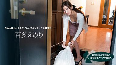 朝ゴミ出しする近所の遊び好きノーブラ奥さん 百多えみり|百多えみり[S級女優]<一本道>