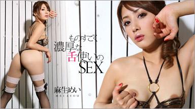"""麻生美 """"SEX巨大的厚鞋舌Tsukai"""""""