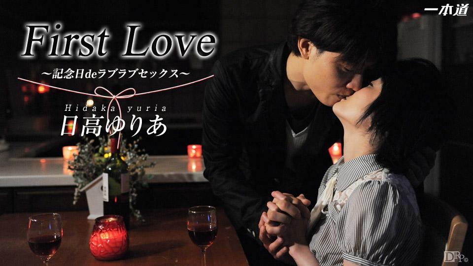 First Love〜記念日〜