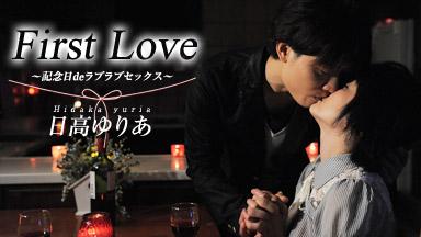 日高ゆりあ 「First Love〜記念日〜」