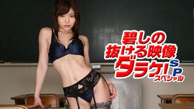 碧しの 碧しの  〜抜ける映像ダラケ! スペシャル版〜