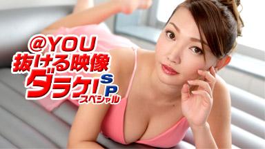 @YOU @YOU 〜抜ける映像ダラケ スペシャル版〜
