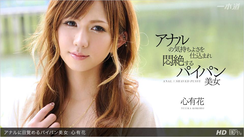 1Pondo 022113_536 Yuuka Kokoro アナルに目覚めるパイパン美女