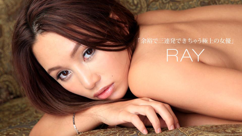 余裕で三連発できちゃう極上の女優 RAY