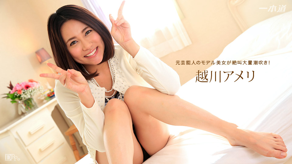 1Pondo 022217_487 越川アメリちゃんの家にお邪魔してヤッちゃいました!