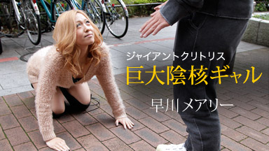 Hayakawa Mary Kurideka gal is prostrate reverse Nampa weapons