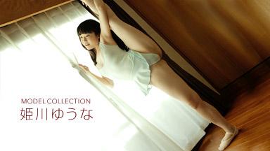 姫川ゆうな モデルコレクション 姫川ゆうな
