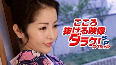 一本道|こころ  〜抜ける映像ダラケ! スペシャル版〜|こころ