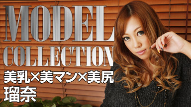 瑠奈 「モデルコレクション ギャル 瑠奈」