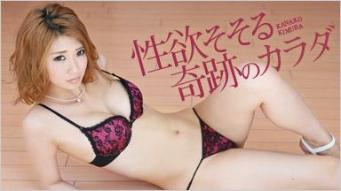 木村夏菜子 「性欲そそる奇跡のカラダ」