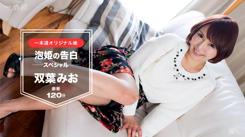 双葉みお〜泡姫の告白 120分スペシャル版〜