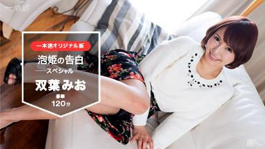 双葉みお 双葉みお〜泡姫の告白 120分スペシャル版〜