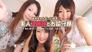 """Aoita纪子田中里奈石川,四野 """"坐在家美容3姐妹"""""""