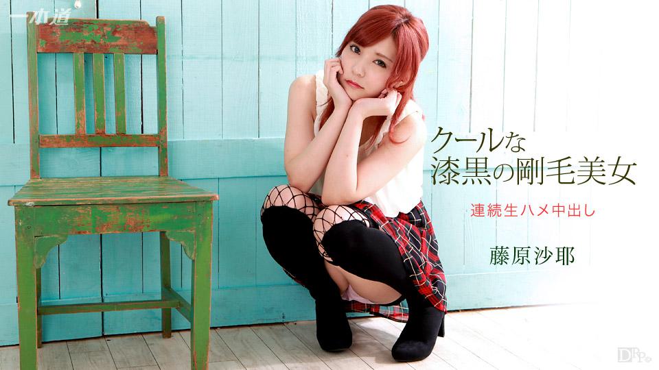 1Pondo 030415_038 余裕で三連発できちゃう極上の女優 藤原沙耶