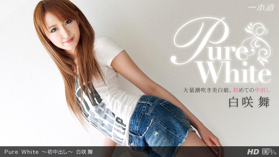 Pure White 〜初中出し〜