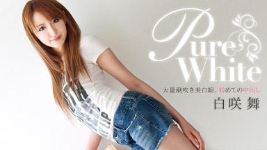 白咲舞 「Pure White 〜初中出し〜」