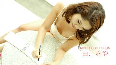 Saya Shirakawa Model Collection Saya Shirakawa