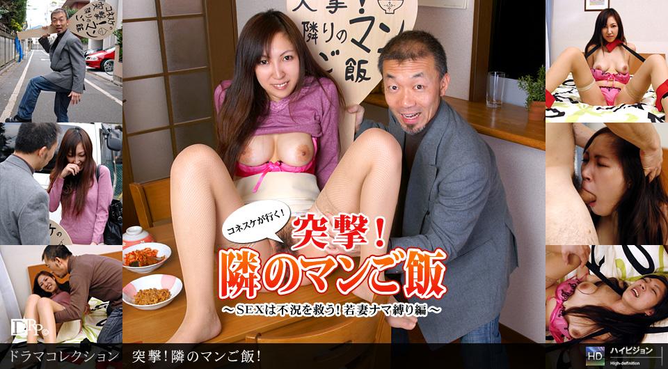 1Pondo 030911_045 Nao Sakurai 突撃!隣のマンご飯! パート15