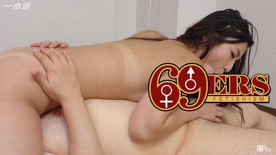 69ers 〜舐めあい〜
