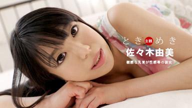 佐々木由美 ときめき  〜乳首が性感帯の彼女〜