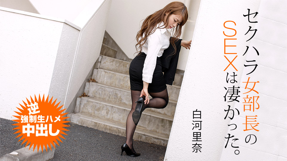 [1Pondo 031219_821] Sexual Harassment From Woman Manager