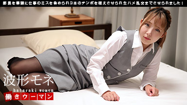 波形モネ 働きウーマン  〜セクハラ上司達の餌食〜
