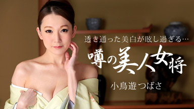 Birds Yu Tsubasa Hiana hot spring of 淫熟 landlady