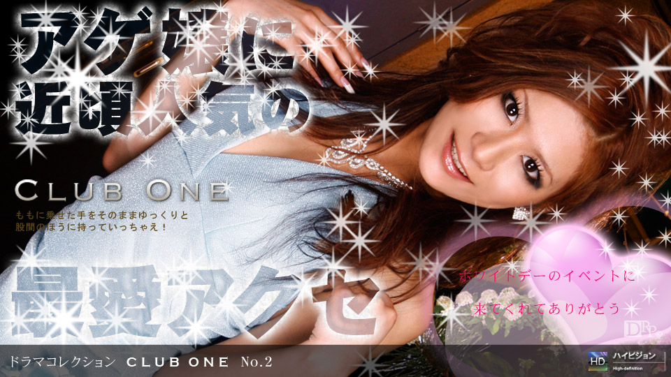 CLUB ONE No.2