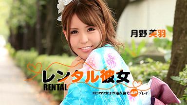Miwa Tsukino I shared girl-share ~