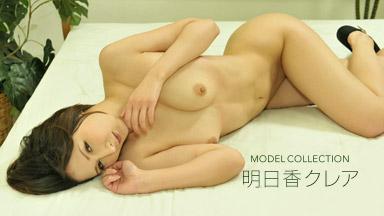 一本道|モデルコレクション 明日香クレア|明日香クレア