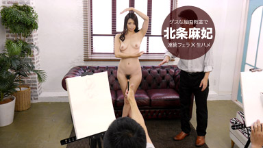 Hojo Asahi Maki Hojo is Once you came to the drawing class in the nude drawing model!?