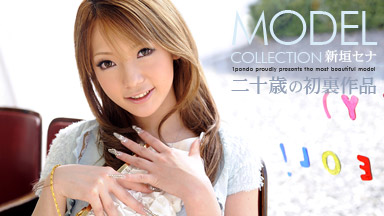 新垣セナ 「Model Collection select...88 エレガンス」