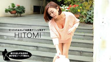 一本道|朝ゴミ出しする近所の遊び好きノーブラ奥さん HITOMI|HITOMI