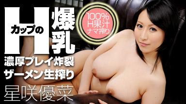 星咲優菜 「Hカップ淫女のザーメン生搾り」