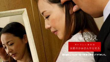 Yurie Minamisawa Before God's done ey Yurie Minamisawa