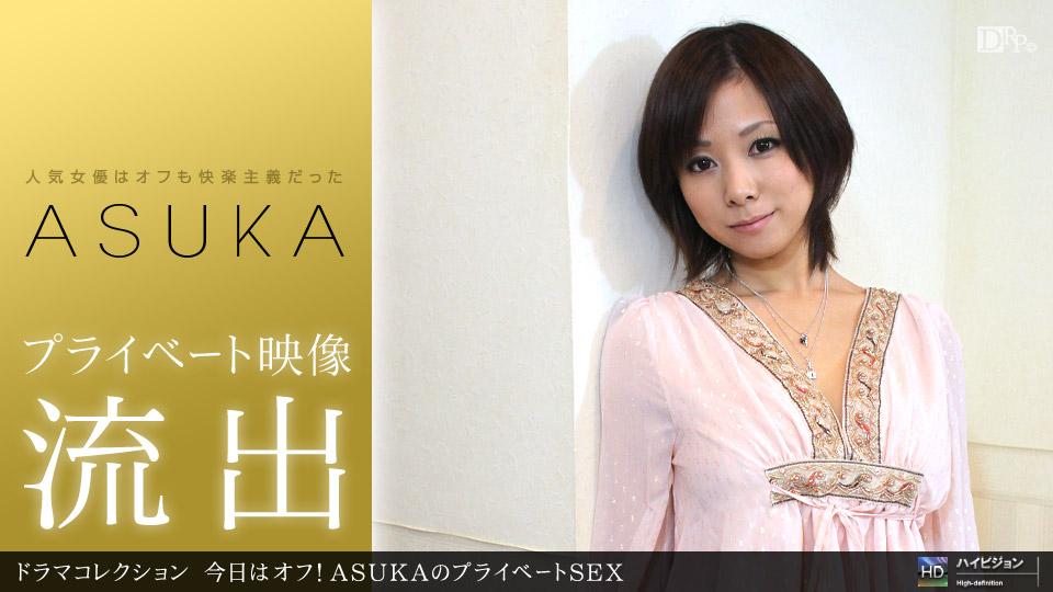 今日はオフ!ASUKAのプライベートSEX
