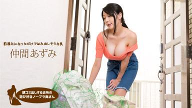Azumi Nakama Morning favorite neighborhood of play to put out garbage no bra wife Azumi Nakama