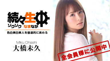 Ohashi Miku One after another Namachu ~ thoroughly blame the fair beautiful skin beauty ~