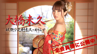 Ohashi Miku Bewitching courtesan Not Hisashi in Arinsu