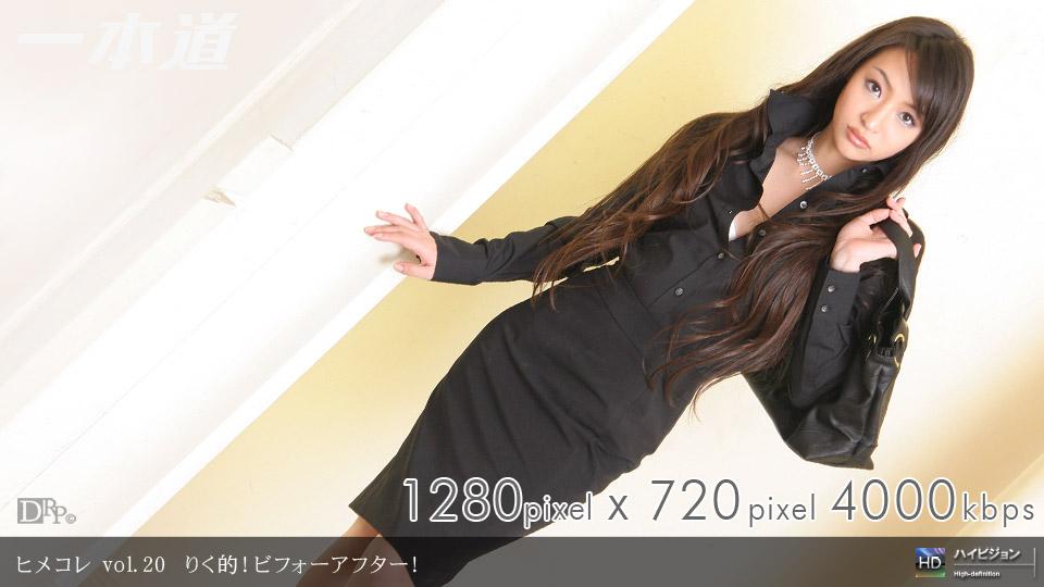 ヒメコレ Princess Collection vol.20 りく的!ビフォー・アフター!