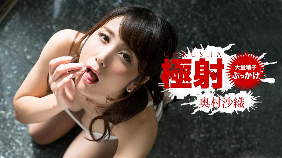 [1Pondo 033019_828] Great Shooting: Saori Okumura