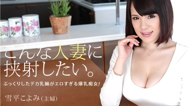 Yukitaira calendar Lustful wife Advent 51 Part 1