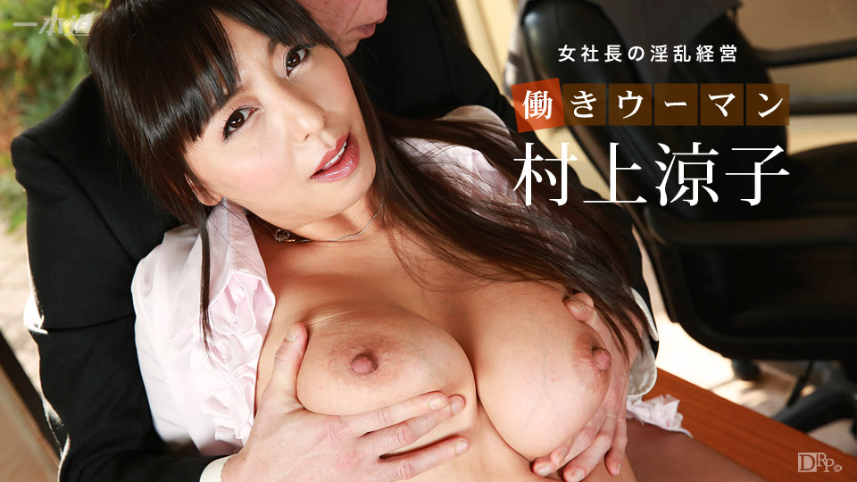 1Pondo 033116_271 働きウーマン 〜女社長の淫乱経営〜