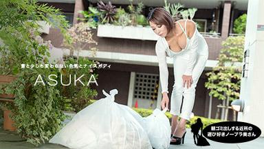 ASUKA 朝ゴミ出しする近所の遊び好きノーブラ奥さん ASUKA