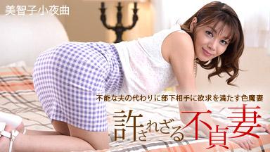 Michiko serenade Before God's Yara ey Michiko serenade