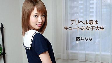 Nana Fujii Deriheru Miss cute college student