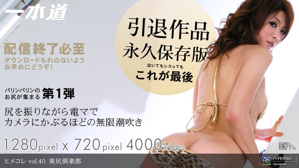 ヒメコレ vol.40 美尻倶楽部