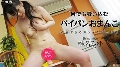 椎名みゆ 「敏感すぎるパイパン娘」
